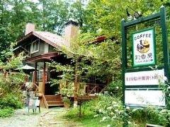 自家焙煎珈琲豆の店「彩香房」