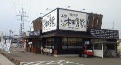 上越木田食堂