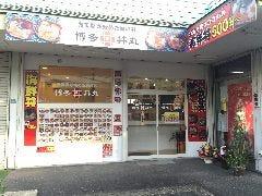 海鮮丼専門店 博多丼丸 福岡老司店