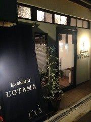 La cuisine de UOTAMA