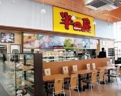 半田屋 鶴田フッドリバーモール店