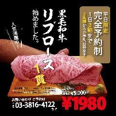 焼肉 皐月 白山店