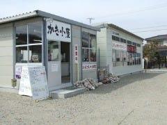 かき小屋 尾道店