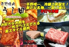 平野焼肉 うし田
