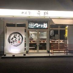 めん屋 もとすけ 平塚店
