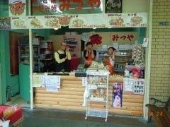 みつや 星田店