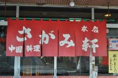 中国料理 さがみ軒本店