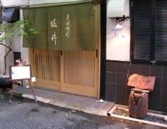 美味旬彩・塩井 の画像