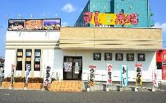 九州すし市場 宇宿店