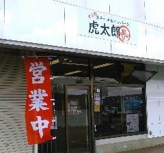 炭火焼ステーキ&ハンバーグ虎太郎