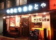 正人屋 岩屋店の画像