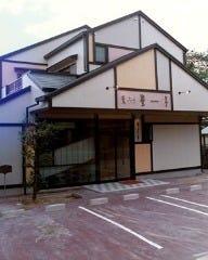 天ぷら和食の豊年