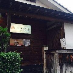 常陸牛 すき焼亭