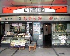 ちから餅 アステ川西店