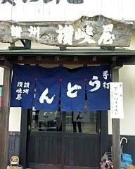 讃州讃岐屋