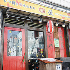 モツ鍋・串ホルモン 蝶屋
