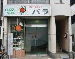 カレーショップバラ日赤前店