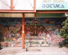 大塚精肉店