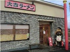 大吉ラーメン 府中店