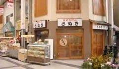 さぬきうどん 梅香店の画像