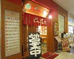 亀王 箕面船場店