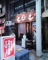 せんもん餃子 寺岡商店 高松片原町店