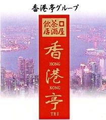 香港食道 森下店