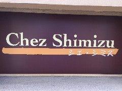 フランス料理 シェ・シミズ