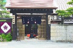古民家茶店 こまち庵 の画像