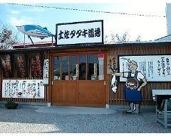 土佐タタキ道場