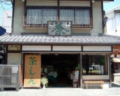 茶しん 駅前通本店の画像