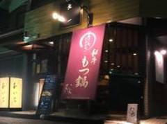 名古屋コーチン料理 和牛もつ鍋 むいち