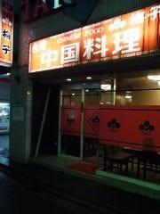 台湾・中国料理 梅子