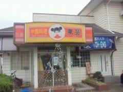 中国料理東苑 酒BAR東苑