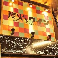 炭火とワイン 京橋店