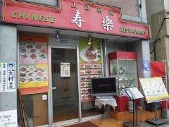 中国料理 寿楽 の画像