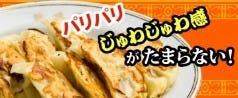 新味覚本店 の画像
