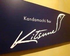 神田町Bar kitsune