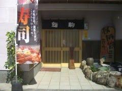 鮨駒 の画像