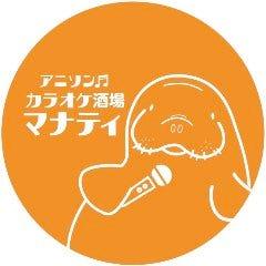 アニソンカラオケ酒場マナティ