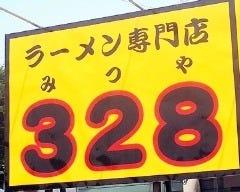 ラーメン専門店 328