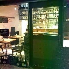 ワイン食堂 KABU の画像