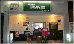 箱崎水族館喫茶室 の画像