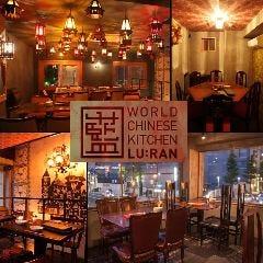 WORLD CHINESE KITCHEN LU:RAN[ルーラン]