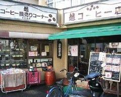 珈琲専門 越コーヒー店