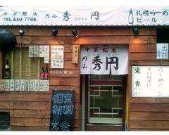 中華飯店 円山秀円