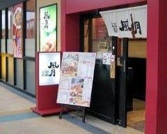 お好み焼き・焼きそば 鶴橋風月 熱田店