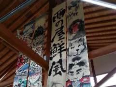 西の屋 赤坂店