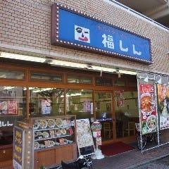 福しん 井荻店