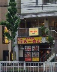 中国料理 藤一番らーめん 中村店